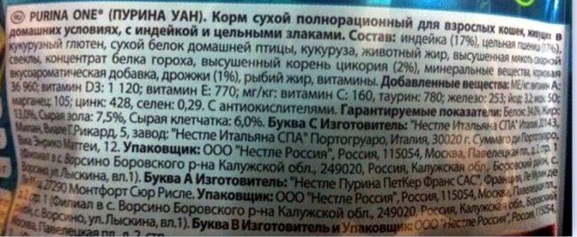 Корм Пурина Ван для кошек - состав