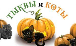 В Москве пройдет семейный фестиваль «Тыквы и Коты»