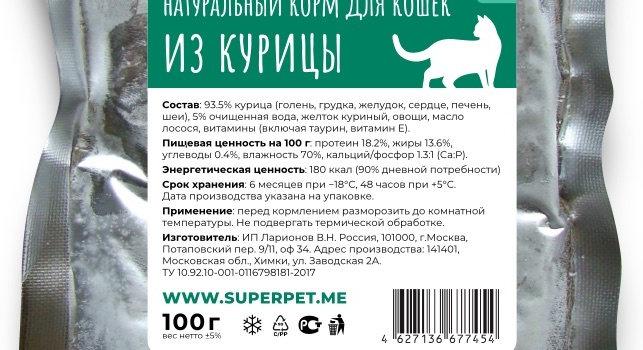 Новый состав корма Суперпет для кошек