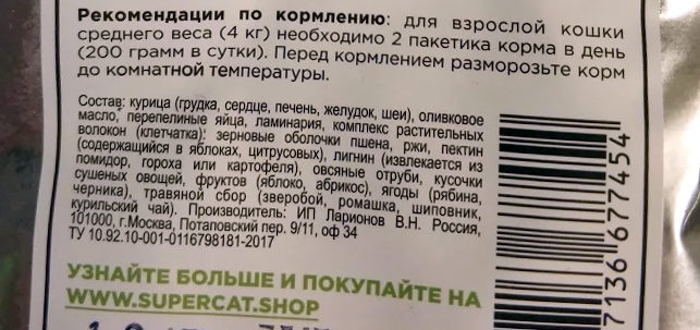 Состав сырого корма Superpet для кошек