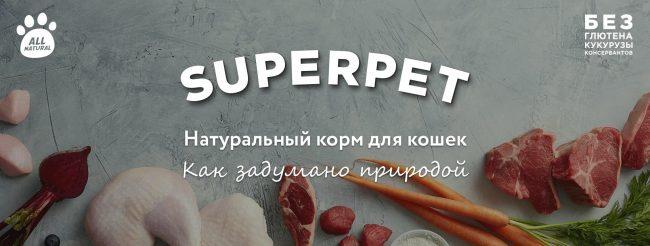 Сырой корм Superpet для кошек